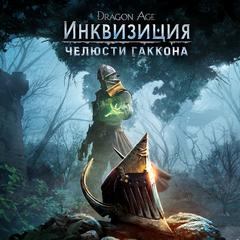 Dragon Age™: Инквизиция - Челюсти Гаккона