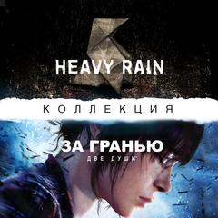 Коллекция Heavy Rain™ и «ЗА ГРАНЬЮ: Две души™»