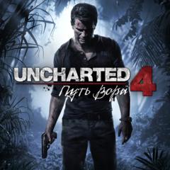 Подарочное издание «UNCHARTED™ 4: Путь вора»