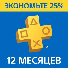 PlayStation Plus: годовая подписка – скидка 25%