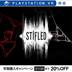 『Stifled』早期購入キャンペーン20%OFF【8/5(日)まで】