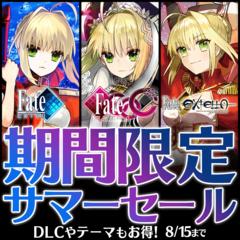 『Fate/EXTRA』『Fate/EXTELLA』期間限定サマーセール 8/15まで