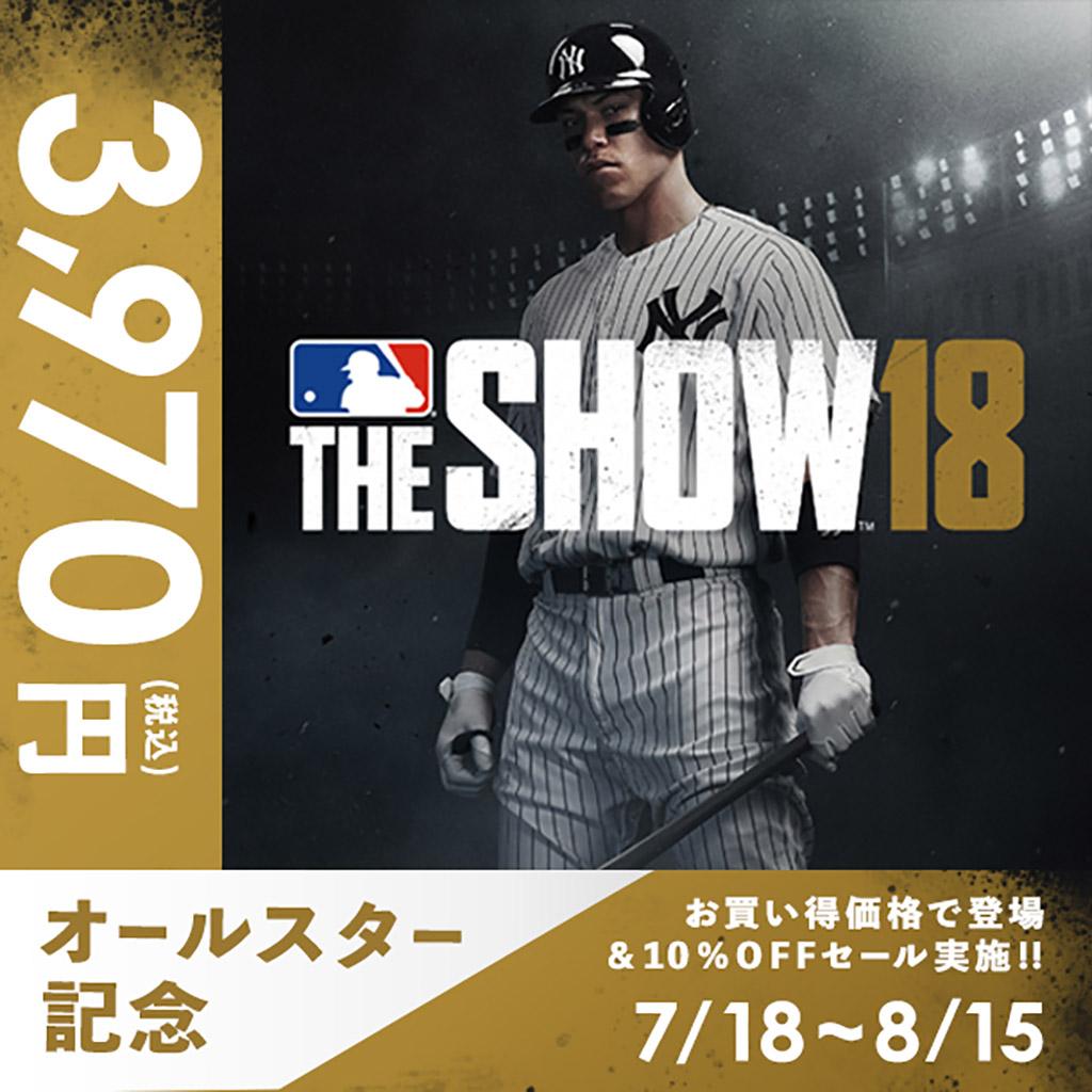 MLB® The Show™ 18 オールスター記念セール
