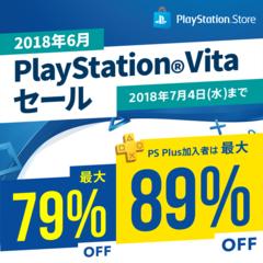 PS Vitaセール開催中!