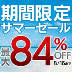 【最大84%OFF】マーベラス期間限定サマーセール 8/16まで