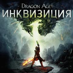 Эксклюзивное издание Dragon Age™: Инквизиция