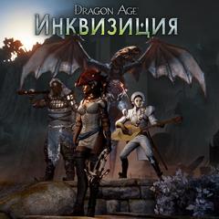 Dragon Age™: Инквизиция - Драконоборец
