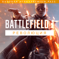 Battlefield™ 1 Революция