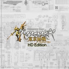 Damascus Gear : Operation Tokyo HD Edition