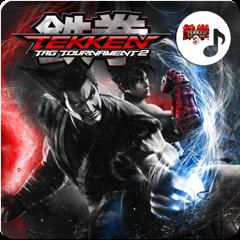 TEKKEN TAG 2 Бонус треки (TEKKEN 3)