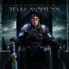 Средиземье™: Тени Мордора™ Сезонный абонемент