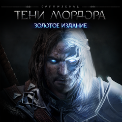 Средиземье™: Тени Мордора™ - Золотое издание