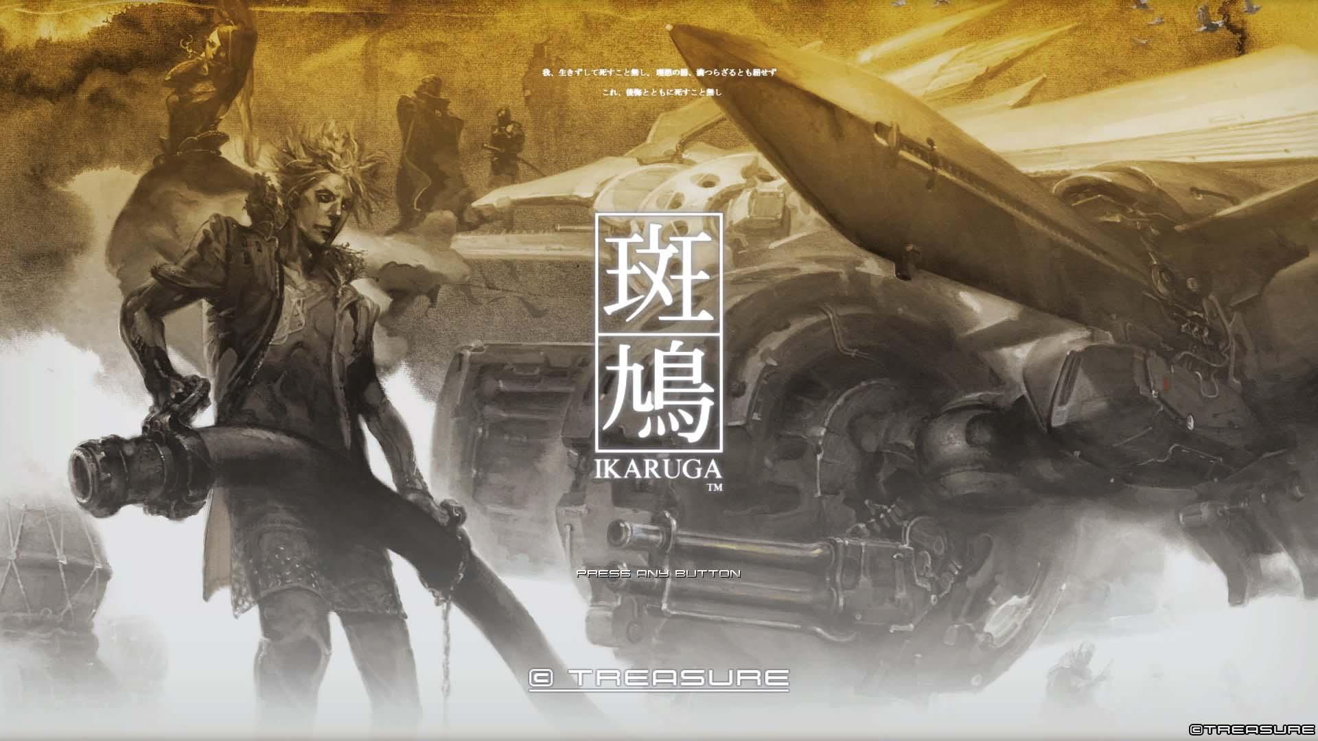 IKARUGA скриншот 7
