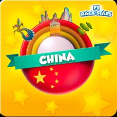 трасса 'Китай'