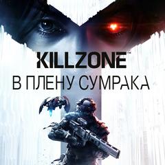Killzone™: В плену сумрака