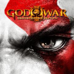 God of War® III Обновленная версия