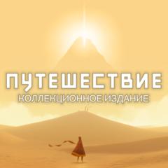 «Путешествие™»: Коллекционное издание