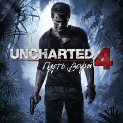 Цифровое издание «UNCHARTED™ 4: Путь вора»