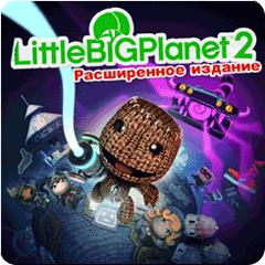 LittleBigPlanet™ 2: Расширенное издание