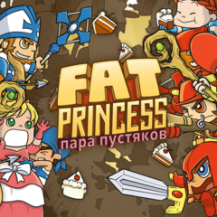 «Fat Princess™: пара пустяков»