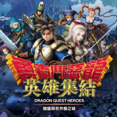 Dragon Quest Heroes™: Yamiryuu to Sekaiju no Shiro