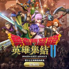 DRAGON QUEST HEROES II™ Demo