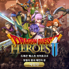 DRAGON QUEST HEROES II™ 체험판