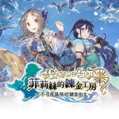 Atelier Firis ~The Alchemist and the Mysterious Journey~  (Initial version)