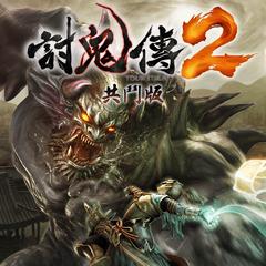 Toukiden 2 Free Alliances Version