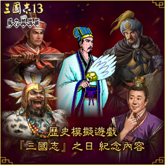 "Historical simulation game ""Romance of the Three Kingdoms"" Commemorative Contents"