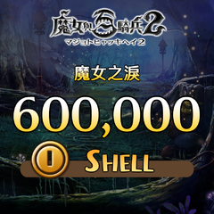 Witch's tears -600000SHELL-