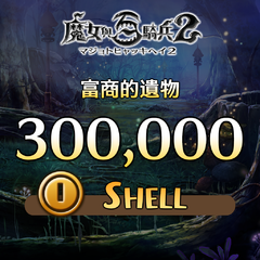 Wealthy merchant legacy -300000SHELL-