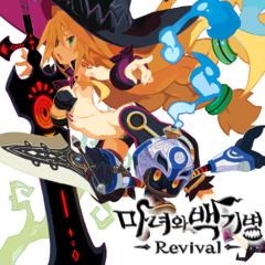 마녀와 백기병 Revival (초회특전 포함)