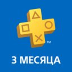 PlayStation®Plus подписка на 3 месяца