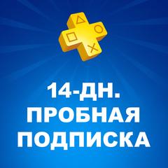 PlayStation®Plus: 14-дневный пробный период