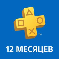 PlayStation®Plus: подписка на 12 месяцев