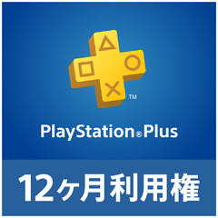 PlayStation®Plus 12ヶ月利用権