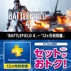 「バトルフィールド 4」 PlayStation®Plus 12ヶ月利用権バンドルパック