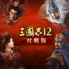 Romance of the Three Kingdoms XII: Competition Edition full game