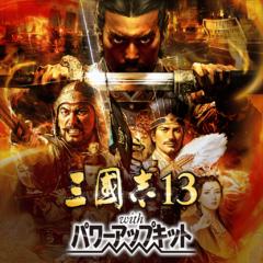 三國志13 with パワーアップキット