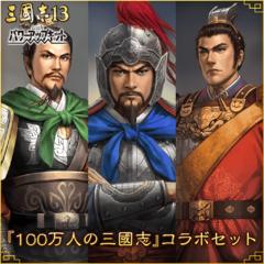 『100万人の三國志』コラボセット
