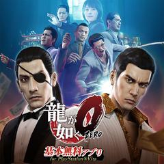 Ryu ga Gotoku 0 Free app for PlayStation®Vita full game