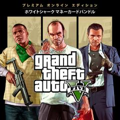 『GTA V』プレミアム・オンライン・エディション + ホワイトシャーク マネーカードバンドル