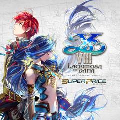 イースVIII -Lacrimosa of DANA- スーパープライス