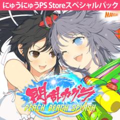 閃乱カグラ PEACH BEACH SPLASH にゅうにゅう PS Store スペシャルパック