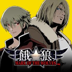 餓狼 MARK OF THE WOLVES(PS4®、PS Vita)