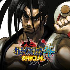 サムライスピリッツ零SPECIAL(PS4®版、PS Vita版)