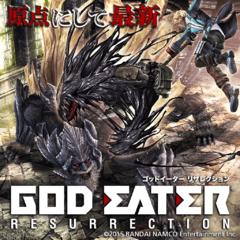 GOD EATER RESURRECTION(PS Vita版)