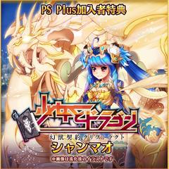 PS Plus加入者特典 【幻獣使役】シャンマオ