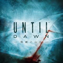Until Dawn™ -惨劇の山荘-